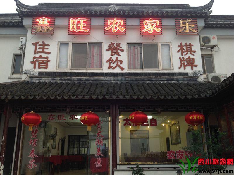 鑫旺农家乐饭店位于苏州市金庭镇(西山)缥缈峰风景区,距离缥缈峰入口